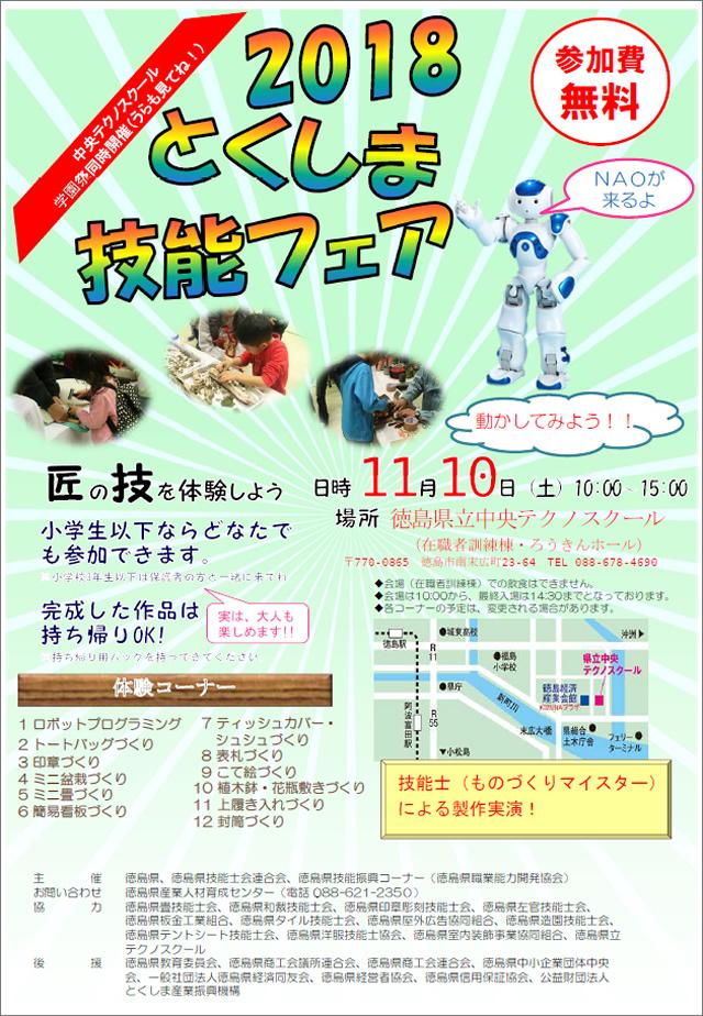 徳島県立中央テクノスクール