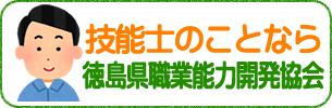 徳島県職業能力開発協会
